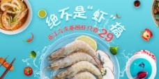 基围虾海报