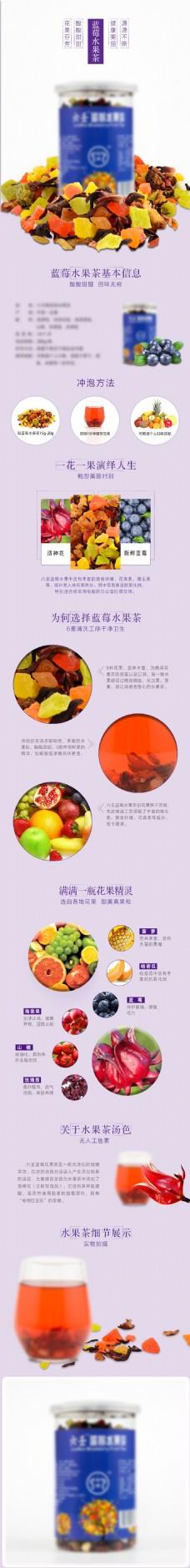 蓝莓花果茶