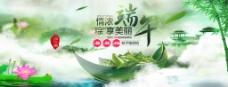 五月初五端午节淘宝促销活动海报轮播图