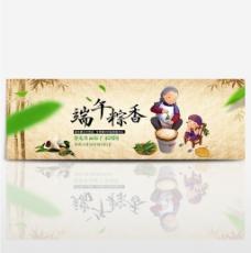 淘宝电商端午节海报首页图片banner