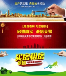 房产网站banner网站图片
