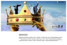 皇冠企业人才招聘海报设计PSD素材