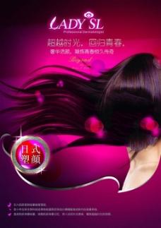 日式塑颜美容海报
