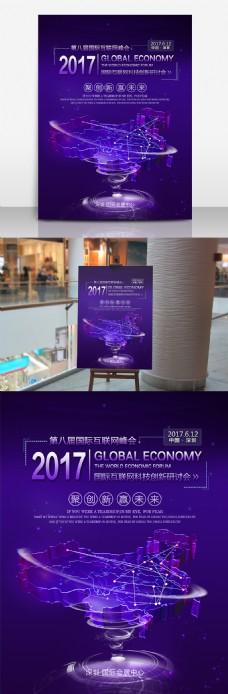 互联网峰会宣传海报设计