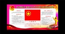 中国共青团展板