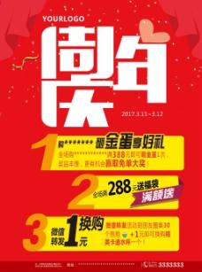 周年庆红色背景海报
