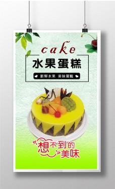 蛋糕店水果蛋糕   甜品店展板   海报