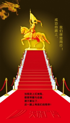 成功之路企业文化海报