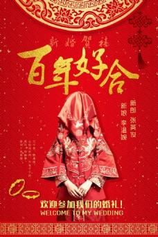 喜庆中式婚礼海报