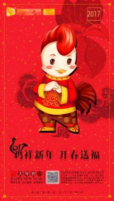 新年-大年初一新春快乐微信海报