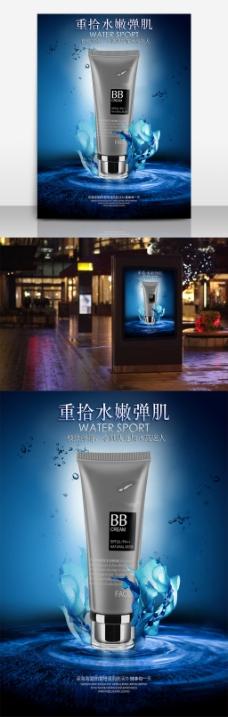 男士BB霜洗面奶化妆品海报创意设计