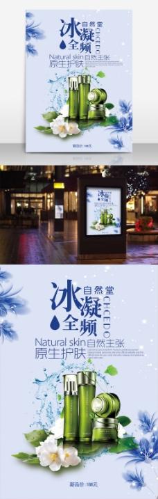 清新绿色补水化妆品海报设计