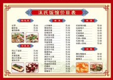 菜单价目表