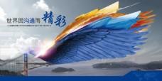 翅膀企业海报