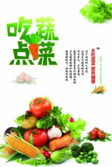 吃点蔬菜海报