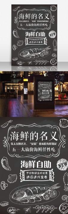 美食海鲜自助餐促销海报
