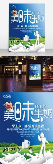 新鲜酸奶牛奶海报