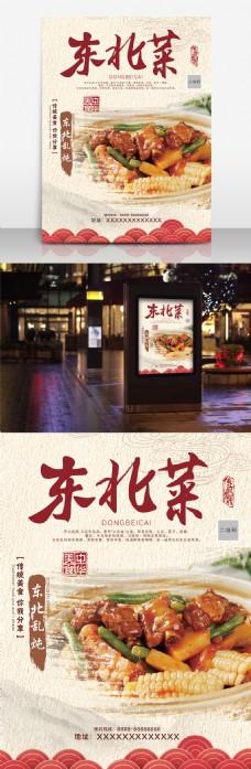 中国风美味东北菜海报设计