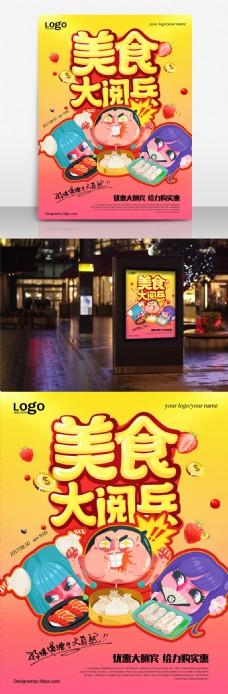 卡通吃货美食海报设计