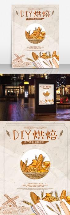 DIY美食面包店宣传海报烘焙广告