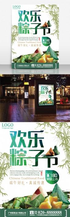 欢乐粽子节端午节海报设计