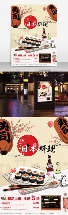 日本寿司料理美食海报
