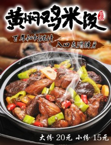 黄焖鸡米饭菜单