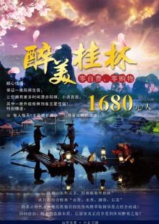 桂林风景旅游海报