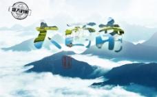 广西全景山河旅游海报设计