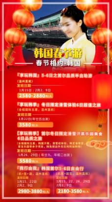 韩国春节旅游微信广告