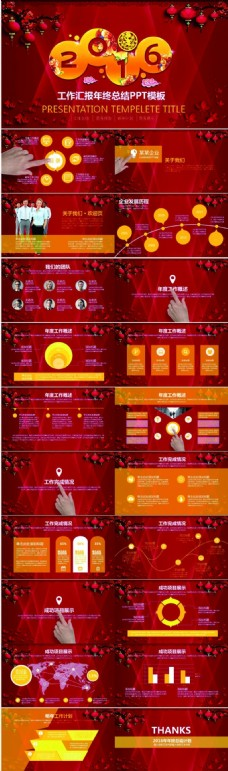 2016红色中国风工作总结