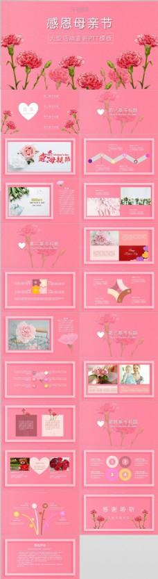 感恩母亲节粉色康乃馨大型活动宣导ppt模板