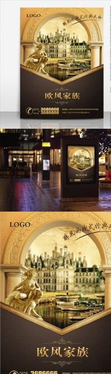 高端奢華房產海報設計