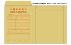 农业银行档案袋