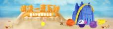 城堡沙滩海报