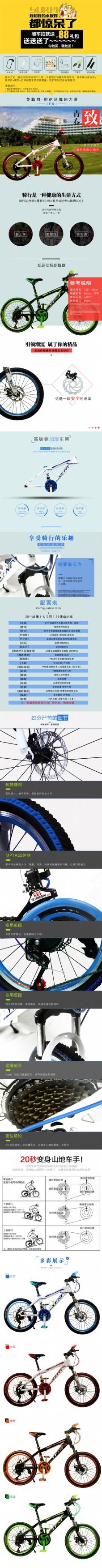 山地车自行车骑行运动时尚