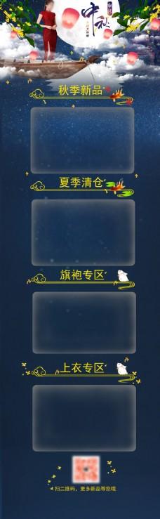 中秋佳节首页设计模板
