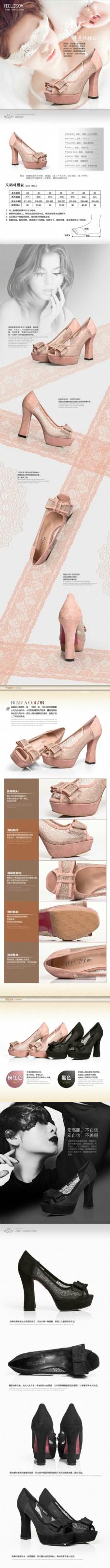 淘宝电商服装女士鞋业详情页模板设计