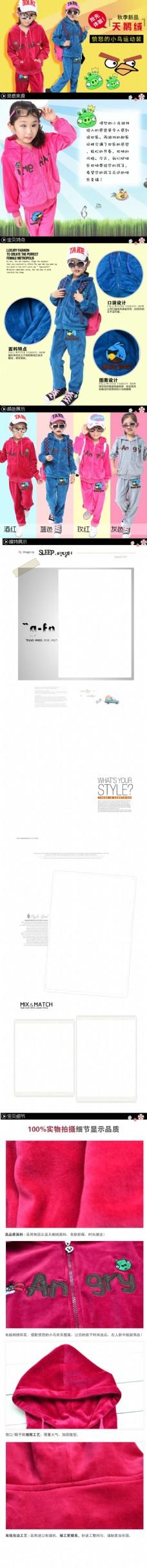 童装淘宝电商服装鞋业详情页设计素材
