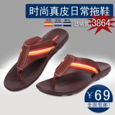 拖鞋灰色背景淘宝产品主图模板素材