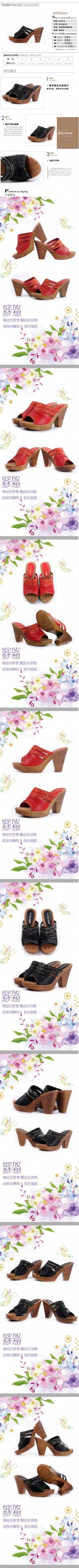淘宝电商服装女士鞋业详情页平面设计
