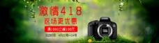 4.18相机活动banner