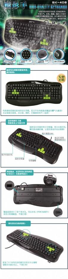 电子产品淘宝电商数码家电详情页模板