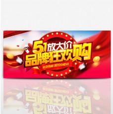 51五一劳动节淘宝天猫店铺首页促销海报