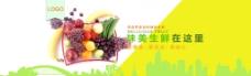 水果蔬菜素材生鲜电商海报