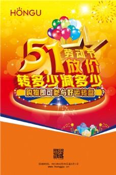 劳动节海报淘宝电商素材海报banner