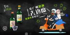 韩国料理烧酒情侣炸鸡粤语