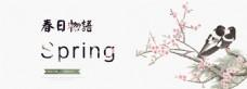 春日物语banner