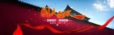 国庆轮播banner