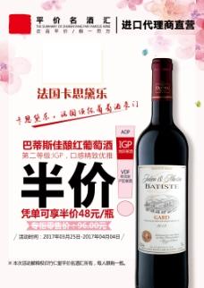 大德庄酒业竹仁堂实体店葡萄酒洋酒促销海报